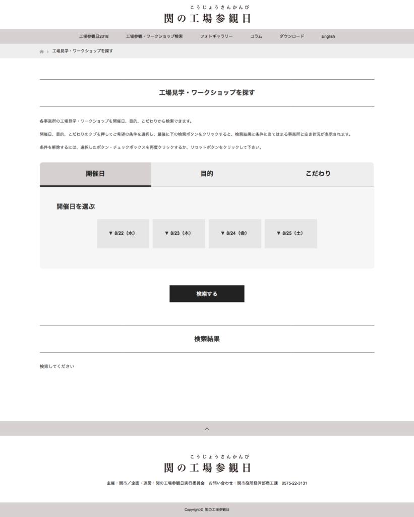 公式サイト上のイベント検索画面イメージ