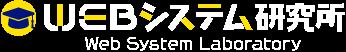 WEBシステム研究所 岐阜のWEBシステム開発・導入サポート・定着支援